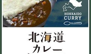 北海道カレー