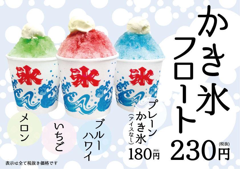 夏限定!かき氷フロート